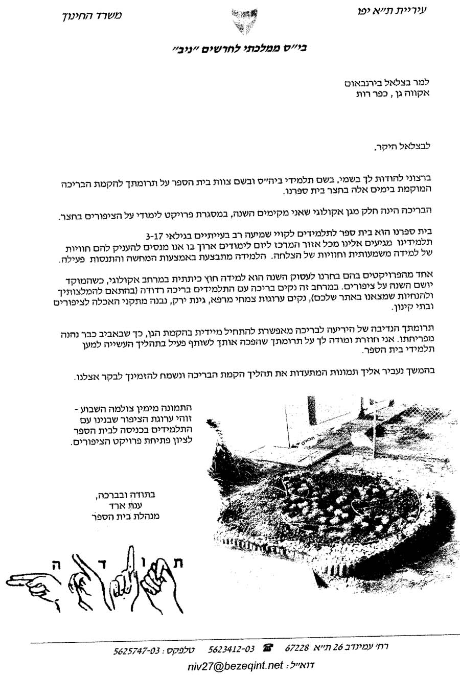 מכתבי הוקרה עיריית תל אביב