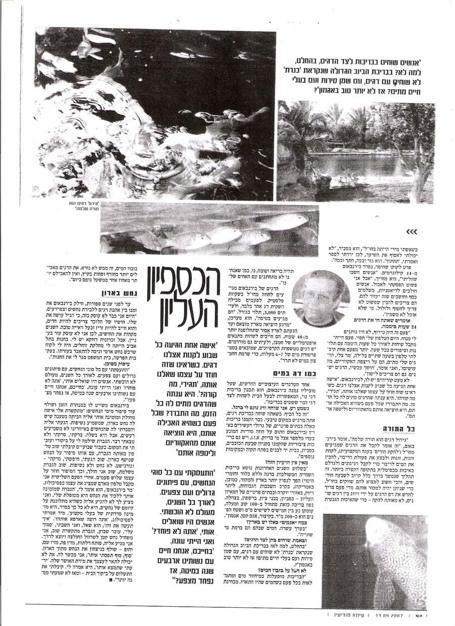 בריכות נוי כתבה על חוות אקווה גן