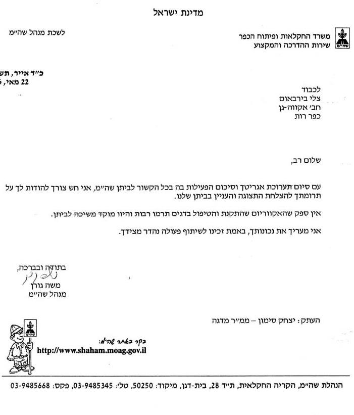 מכתב הוקרה מדינת ישראל מישרד החקלאות