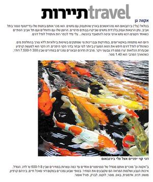 חוות דגים אקווה גן
